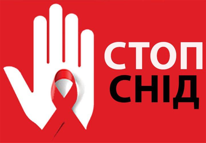 1 грудня – Всесвітній день боротьби зі СНІДом! » Газета «ВІСТІ» - Бориспіль. Новини. Інформація. Реклама