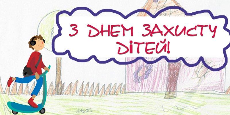 День захисту дітей у Борисполі (відео) » Газета «ВІСТІ ...