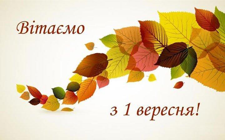 Зі святом 1 вересня! » Газета «ВІСТІ» - Бориспіль. Новини. Інформація. Реклама