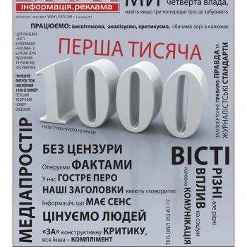№ 1000