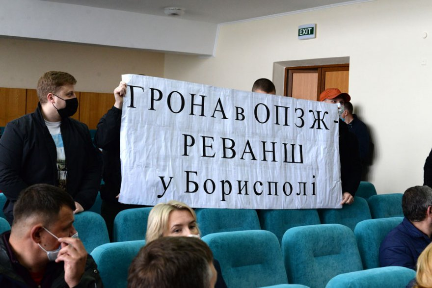 Сесія Бориспільської міськради: протест Нацкорпусу, поліція і вердикт мера (фото)