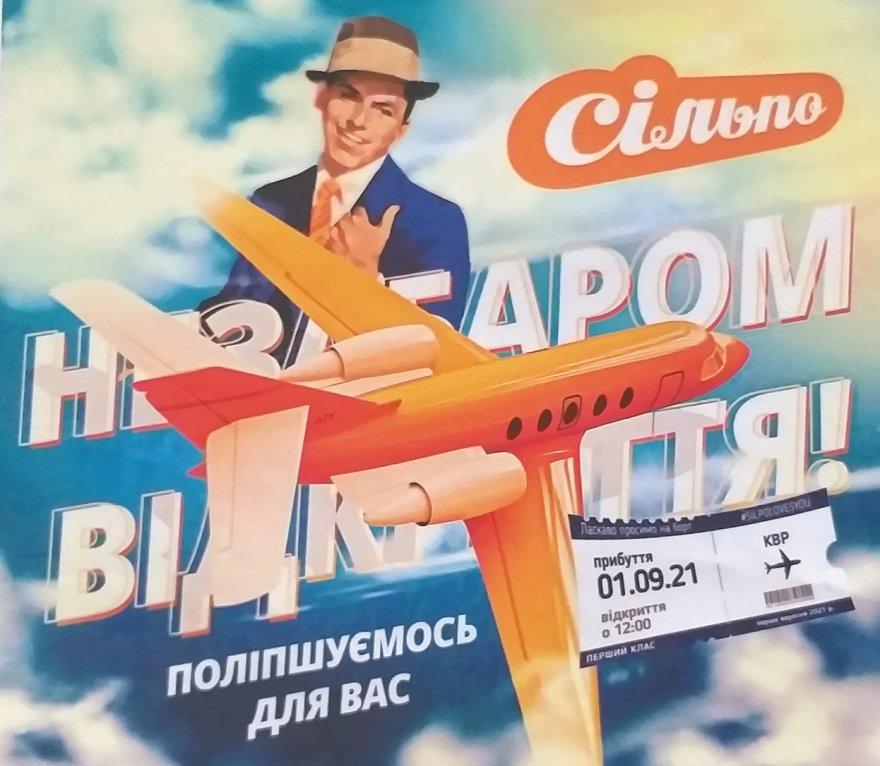 Новий дизайн «Сільпо»  матиме авіаційну тематику.  Реконструкція прилеглої території — під питанням