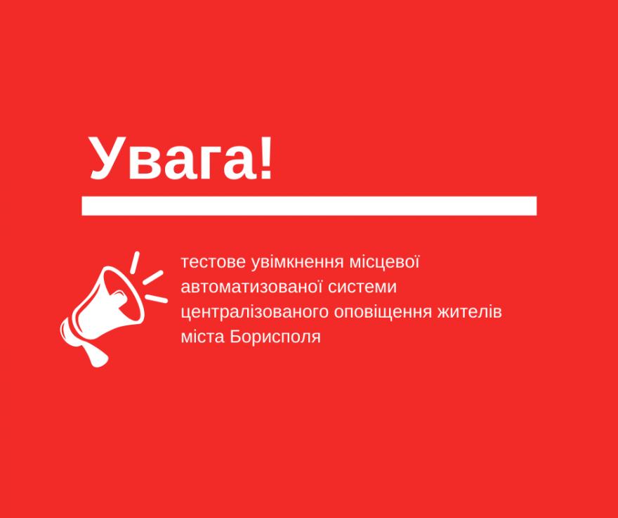 До уваги жителів міста Борисполя!